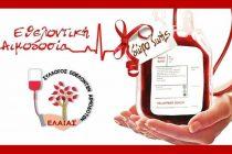 2η Ετήσια Εθελοντική Αιμοδοσία στην Ελαία Έβρου