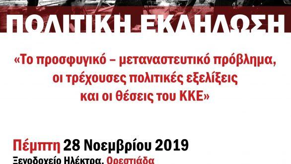 Πολιτική εκδήλωση του ΚΚΕ στην Ορεστιάδα