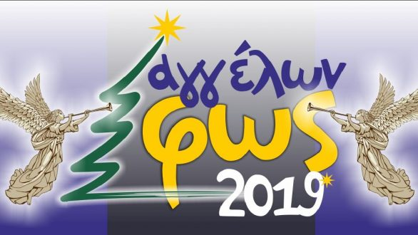 Αγγέλων Φως 2019: Όλο το πρόγραμμα των εκδηλώσεων