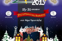 Το σημερινό πρόγραμμα για το Αγγέλων Φως Παρασκευή 27-12-2019