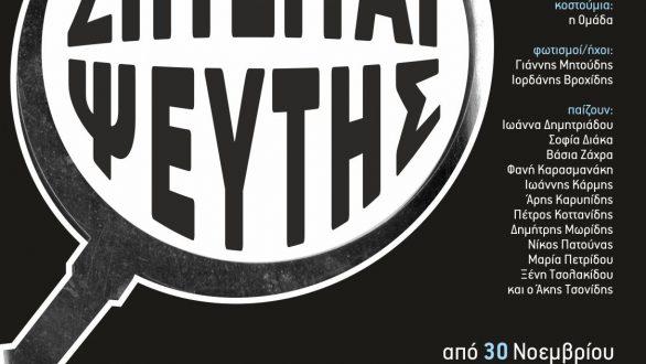"""Ορεστιάδα: """"Ζητείται Ψεύτης"""" στο Θέατρο Διόνυσος"""