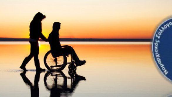 Εκδήλωση για τα Άτομα με Αναπηρία στην Αλεξανδρούπολη