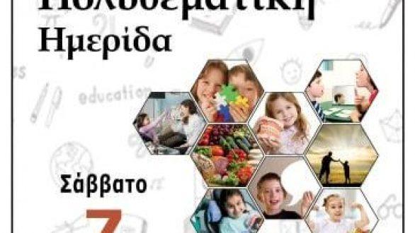 Πολυθεματική ημερίδα για γονείς και παιδιά στο Διδυμότειχο