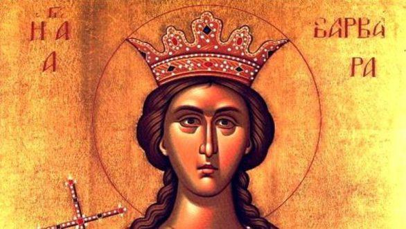 Ποια ήταν η Αγία Βαρβάρα που τιμάται σήμερα;