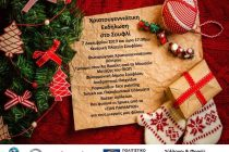 Χριστουγεννιάτικη εκδήλωση στο Σουφλί, από το Μουσείο Μετάξης