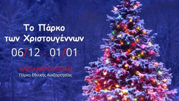 Σήμερα το άναμμα του χριστουγεννιάτικου δέντρου στην Αλεξανδρούπολη