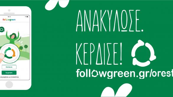 Ξεκίνησε το πρόγραμμα επιβράβευσης ανακύκλωσης του Δήμου Ορεστιάδας