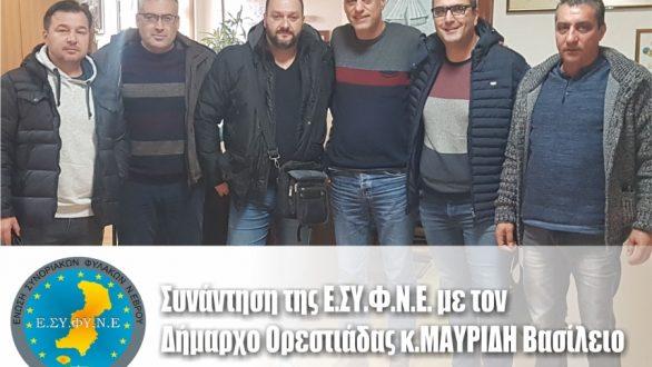 Συνάντηση της Ε.ΣΥ.Φ.Ν.Ε. με τον Δήμαρχο Ορεστιάδας Μαυρίδη Βασίλη