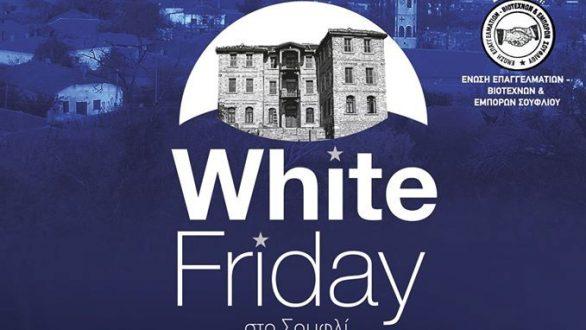 """Έρχεται η πρωτότυπη """"White Friday"""" στο Σουφλί!"""