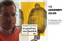 Παρουσίαση του βιβλίου του Ισίδωρου Ζουργού στην Αλεξανδρούπολη