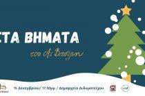 """Διδυμότειχο: Ξεκινούν οι χριστουγεννιάτικες εκδηλώσεις με φωταγώγηση δέντρου και """"Στα Βήματα του Άϊ Βασίλη"""""""