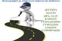 Ημερίδα στη Σαμοθράκη: «Κυκλοφορήστε με ασφάλεια σε άσφαλτο και διαδίκτυο»