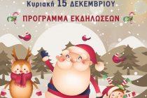 Χριστουγεννιάτικες εκδηλώσεις στις Φέρες