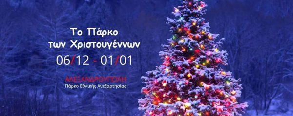 πάρκο Χριστουγέννων, Αλεξανδρούπολη