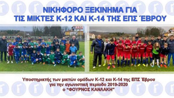 Με το δεξί στο Πρωτάθλημα Προεπιλογής Εθνικών Ομάδων οι Κ-12 και Κ-14 της ΕΠΣ Έβρου