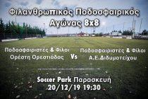 Φιλανθρωπικός Ποδοσφαιρικός Αγώνας 8×8 στην Ορεστιάδα