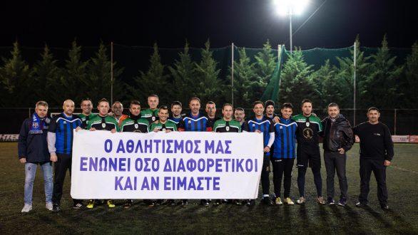 Ποδόσφαιρο για καλό σκοπό στον Φιλανθρωπικό Ποδοσφαιρικό Αγώνα 8×8 2019!