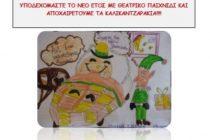 Δράση για παιδιά από το Ιστορικό Μουσείο Αλεξανδρούπολης
