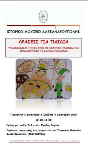 Ιστορικό Μουσείο Αλεξανδρούπολης, θεατρικό παιχνίδι