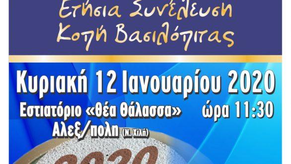 Αλεξανδρούπολη: 25η Ετήσια Γενική Συνέλευση – Kοπή βασιλόπιτας