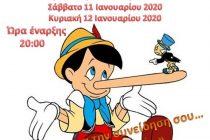 Θεατρική Παράσταση «Όπως…στον Πινόκιο» στην Αλεξανδρούπολη