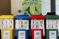 Γωνία ανακύκλωσης με εκπαιδευτικούς κάδουςστο Μουσείο Φυσικής Ιστορίας Αλεξανδρούπολης