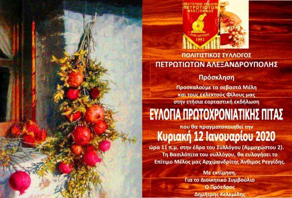 Πολιτιστικός Σύλλογος Πετριωτών Αλεξανδρούπολης