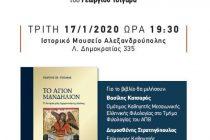 Παρουσίαση βιβλίου στο Ιστορικό Μουσείο Αλεξανδρούπολης