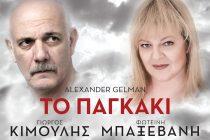 """Η Θεατρική παράσταση """"Το παγκάκι"""" έρχεται στην Αλεξανδρούπολη"""