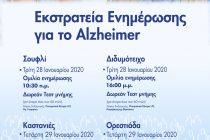 Ι.Μ. Διδυμοτείχου: Εκστρατεία Ενημέρωσης για το Αλτσχάιμερ