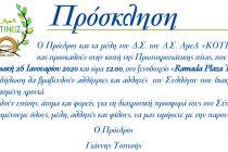 """Αλεξανδρούπολη: Κοπή πίτας από τον Αθλητικό Σύλλογο ΑΜΕΑ """"ΚΟΤΙΝΟΣ"""""""