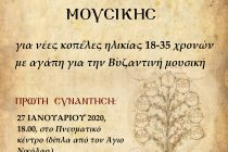 Δημιουργία Νεανικής Γυναικείας Χορωδίας Βυζαντινής Μουσικής