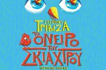 """""""Το Όνειρο του Σκιάχτρου""""του Ευγένιου Τριβιζά ταξιδεύει στην Αλεξανδρούπολη"""