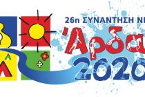 """Οι ημερομηνίες της φετινής συνάντησης Νέων """"Άρδας"""" 2020"""