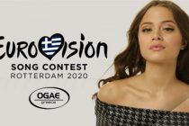 Eurovision 2020: Στο δεύτερο ημιτελικό η Ελλάδα