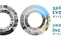 Αλεξανδρούπολη: Πρόγραμμα Εορτασμού 14ης Μαΐου