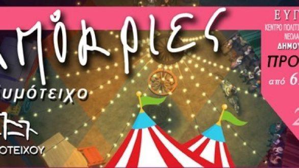 """""""Το Μεγάλο μας Τσίρκο"""": Οι καρναβαλικές εκδηλώσεις που σχεδιάζονται στο Διδυμότειχο"""