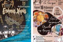 """Το Εργαστήρι Πολιτισμού """"το Γέννημα"""" διοργανώνει τριήμερο εκδηλώσεων"""