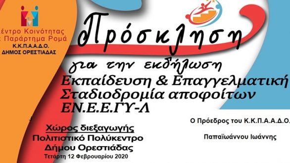 Κ.Κ.Π.Α.Α.Δ.Ο.: Εκπαιδευτική εκδήλωση στην Ορεστιάδα