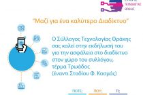 Παγκόσμια ημέρα ασφαλούς διαδικτύου στην Αλεξανδρούπολη