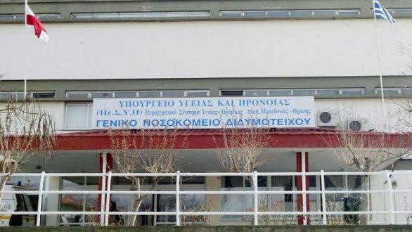 Νοσοκομείο Διδυμοτείχου: Αναμένονται τα αποτελέσματα για πέντε πιθανά κρούσματα