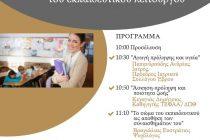 Δημοτική Βιβλιοθήκη Αλεξανδρούπολης: Ημερίδα για εκπαιδευτικούς