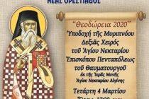 Υποδοχή της Δεξιάς Χείρας του Αγίου Νεκταρίου στην Ορεστιάδα