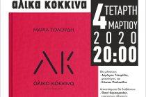 """Παρουσίαση του βιβλίου """"Άλικα Κόκκινα"""" στην Ορεστιάδα"""