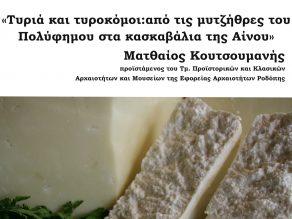 ΕΜΘ, Ομιλία για τα τυριά