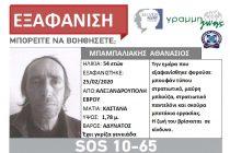 Εξαφάνιση 54χρονου στην Αλεξανδρούπολη