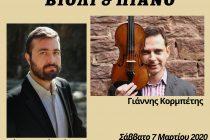 Ρεσιτάλ για βιολί και πιάνο στην Αλεξανδρούπολη
