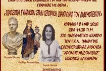 Επετειακή εκδήλωση από τους Καστροπολίτες στο Διδυμότειχο