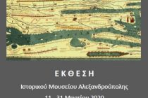 """Έκθεση με τίτλο """"Via Egnatia: Ταξιδιωτικές μαρτυρίες από τον Στρυμόνα στον Έβρο"""""""