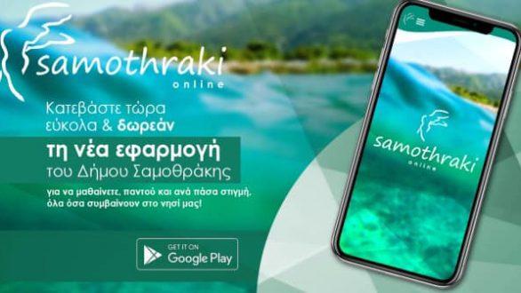 Σαμοθράκη: Εφαρμογή κινητού για την έγκαιρη ειδοποίηση πολιτών για περιπτώσεις έκτακτης ανάγκης